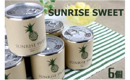 パインアップル缶詰【SUNRISE SWEET】6缶セット
