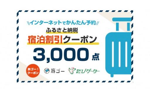 旅ゴー!クーポンで成田市へ旅に出かけよう!
