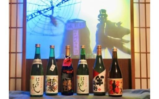 江戸川乱歩誕生の地、名張で生まれた隠れ酒6セット!