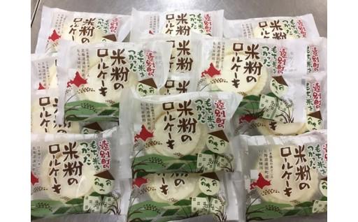 (15個入!!)【もっち~り触感】遠別米粉のロールケーキ