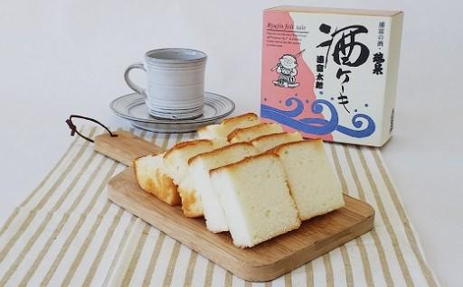 岩美町の地酒「瑞泉」をたっぷり含んだケーキ