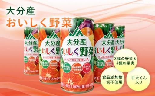 大分県産の野菜と果物のみ使用!こだわりミックスジュースです!
