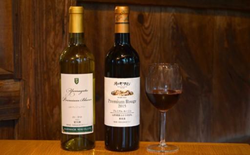 朝日町ワイン:プレミアムルージュ&ブランが数量限定で復活!