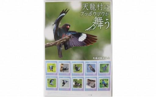 新商品!村鳥「ブッポウソウ」の切手シート