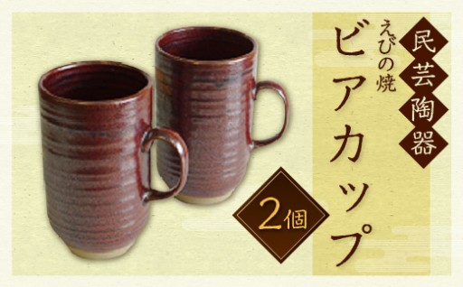民芸陶器 えびの焼 ビアカップ 2個セット
