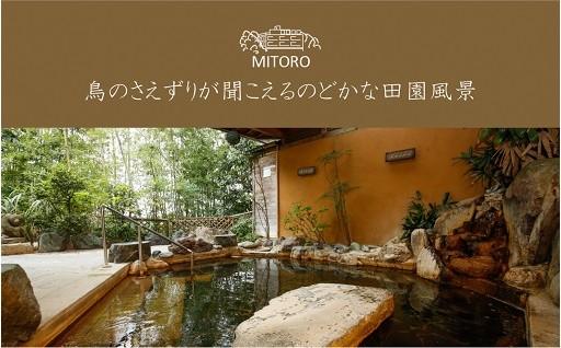 夏ののどかな田園風景と露天風呂でくつろぎの空間を体感。