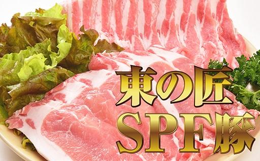 「東の匠SPF豚」しゃぶしゃぶ用肉!ソーセージもセットで!