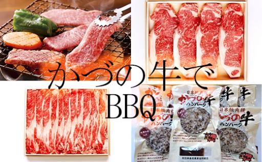 """夏はBBQ!かづの牛で「BBQ""""」(ギュ~牛!)"""