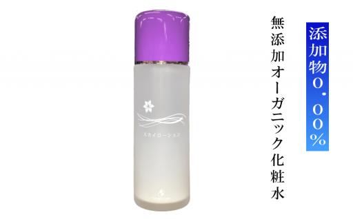 【添加物0.00%オーガニック無添加化粧水】スカイローション