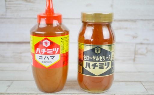 コハマのハチミツ 1kg 2本(百花/生ローヤルゼリー入)