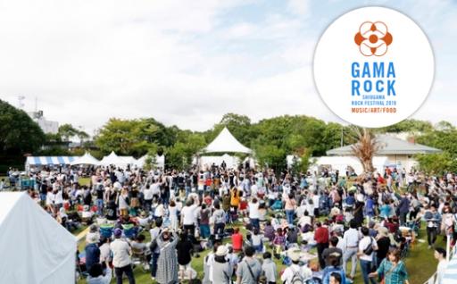「GAMA ROCK FES 2019」御礼品受付スタート!