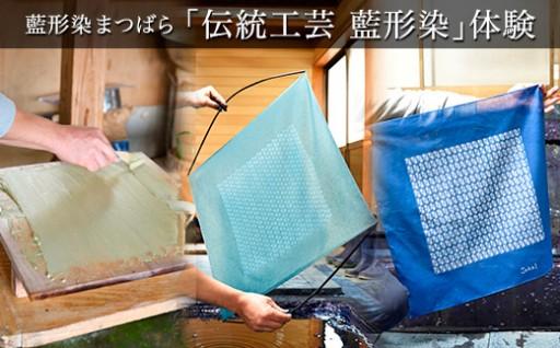 一流染織家が指導!藍形染まつばら「伝統工芸 藍形染」体験2名