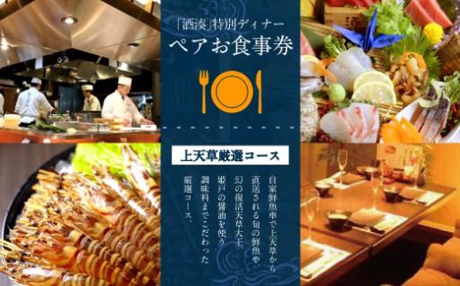 「酒湊」特別ディナー「上天草厳選コース」ペアお食事券