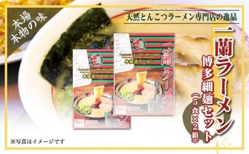 【一蘭】天然とんこつラーメン専門店の逸品 博多細麺セット