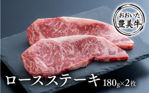 おおいた豊美牛ロースステーキ(180g×2枚)