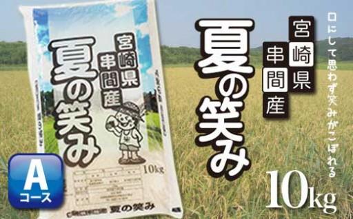 【新米】串間産のお米【夏の笑み 10kg】