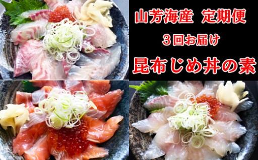 魚屋が運営する海鮮どんぶり屋「山芳亭」の人気メニュー