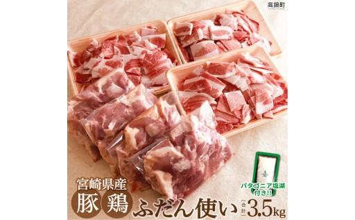 <宮崎県産ふだん使い豚鶏3.5kgセット+塩>