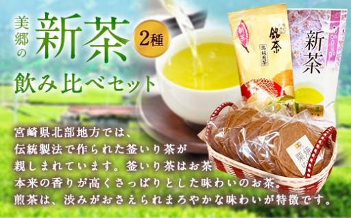 美郷の新茶飲みくらべセット