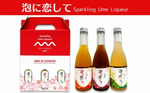 【松藤】泡に恋して スパークリング梅酒(飲み切り3種12本)