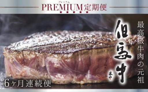 美方但馬牛の定期便【計6回】ロース・カルビ・サーロイン