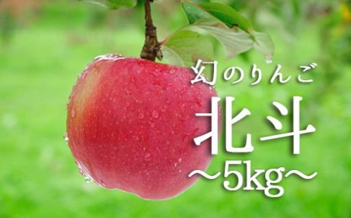 幻のりんご【北斗】