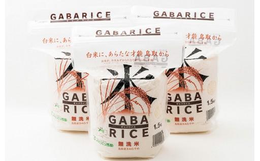 【鳥取県産GABA米】毎日手軽に摂取♪