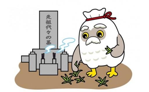 益田市出身者の方へ・・・お墓掃除承ります!!