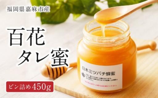 日本ミツバチ蜂蜜!生蜜(非加熱)の発酵食品!!