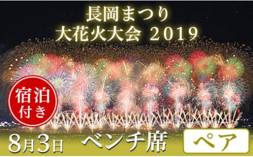 ★宿泊付き★右岸ベンチ席ペアチケット6組様限定で受付中!