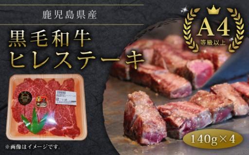 鹿児島県産黒毛和牛ヒレステーキ 140g×4 牛肉