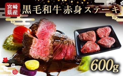 宮崎県産黒毛和牛赤身ステーキ600g(150g×4枚)