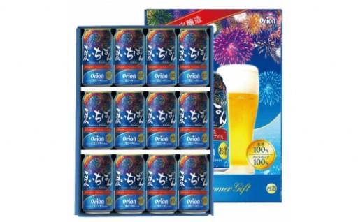 【季節限定・醸造ビール】夏いちばんギフトセット