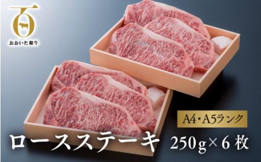 「おおいた和牛」ロースステーキ6枚