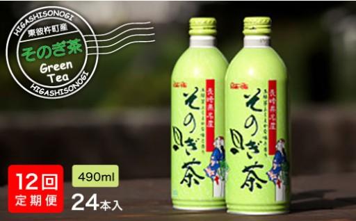 あの人気商品が定期便で登場♪これからの季節にアルミボトル茶!