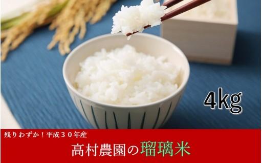 自社一貫生産の米作りで、黒川温泉でも採用の美味しい「瑠璃米」