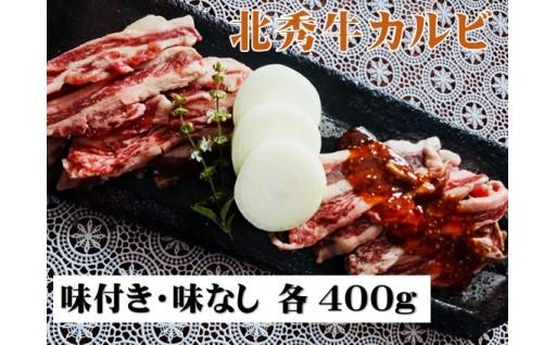 焼肉の定番★ジューシーなカルビ  \北秀牛カルビ/
