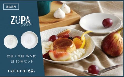 真っ白なお皿に住んでいるのは…。