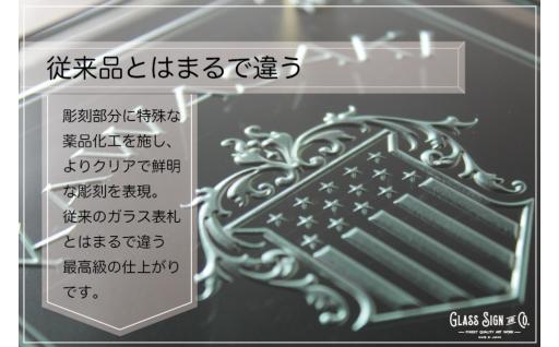 日本で唯一のグラスサイン職人によるハイセンスな表札