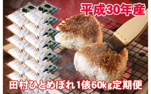 【定期便】 田村市産ひとめぼれ1俵(60kg)