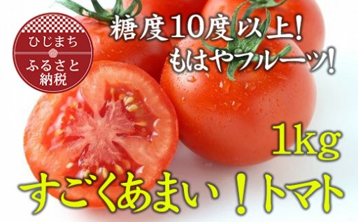 糖度10度以上!トマ王 潮プレミアム【1kg】