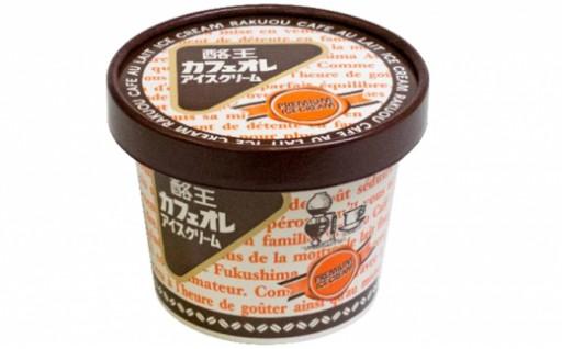 酪王カフェオレアイスクリーム 詰合せ8個入
