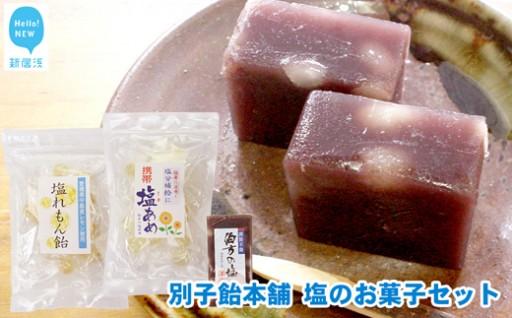 【熱中症対策に!】塩のお菓子セット 別子飴本舗
