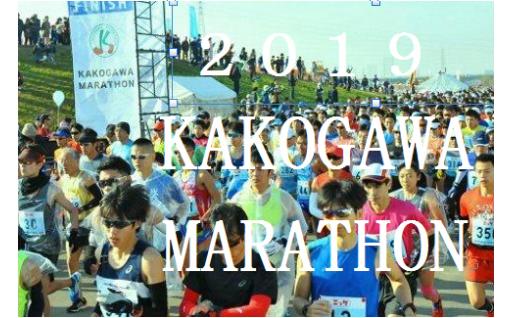 加古川マラソン大会は、好タイムが出やすいフラットなコース設定