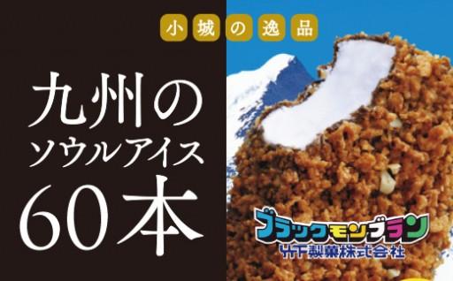 九州の夏はコレ!竹下製菓