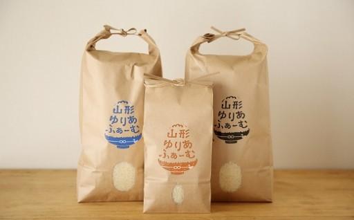 山形ゆりあふぁーむの特別栽培米食べ比べセット