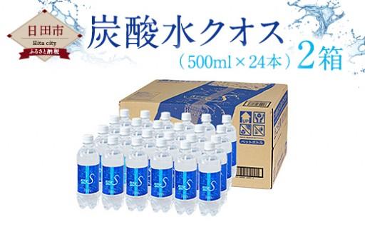 炭酸水クオス2箱