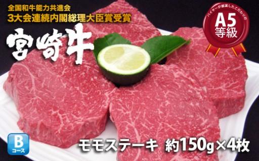 宮崎牛モモステーキ《150g×4枚!》
