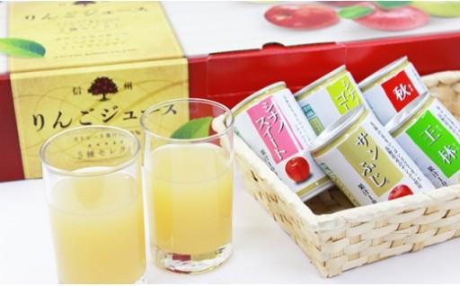 暑い季節お子様にもおすすめです♪信州りんごジュース5種セット