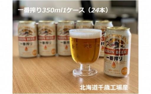 キリン一番搾り生ビール<千歳北海道工場産>